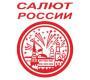 Салют России